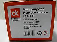 Мотор дворников, стеклоочистителя ВАЗ 2101, 2102, 2103, 2104, 2105, 2106, 2107, 2121 Нива (ДК)