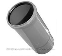 Патрубок компенсационный (Компенсатор) ПВХ Wavin для внутренней канализации серый 110