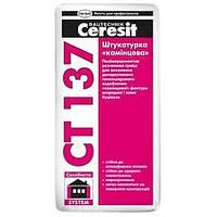 Штукатурка CERESIT СТ-137 (ЦЕРЕЗИТ) белая 1,5мм Камешковая 25кг СТ137,СТ 137