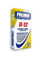Клей для плитки Polimin П-12 (ПОЛИМИН П-12) СТАНДАРТ-ПЛЮС, 25кг
