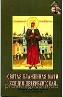 Святая блаженная мати Ксения Петербургская и ее чудотворения ХVII-XXI вв.