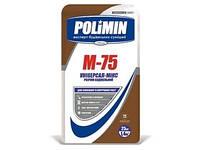 Раствор строительный Polimin М-75 (ПОЛИМИН М 75) 25 кг, М75