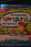 Учимся читать, 4-6лет, фото 1