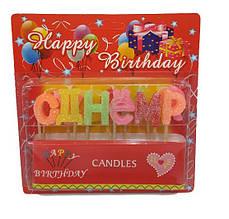 Свечи праздничные для торта С ДНЕМ РОЖДЕНИЯ