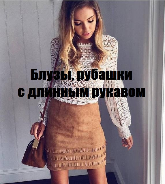 Блузы, рубашки с длинным рукавом производство Украина