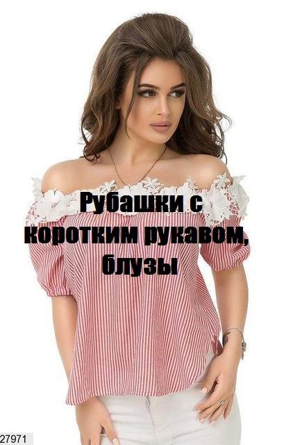 Рубашки с коротким рукавом, блузы