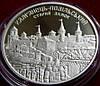 Монета Украины. 5 гривен 2017 год. Каменец-Подольский