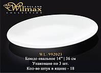 Блюдо овальное 36см Wilmax WL-992023