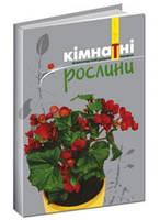 Книга Кімнатні рослини. Ециклопедичний довідник-порадник. Автор - Г. Якубовська (Школа)
