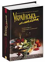 Українська смакота. Кращі рецепти традиційної української кухні (ф.17х24 см)