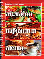 Мільйон варіантів меню. Створи своє меню (ф.205х280)