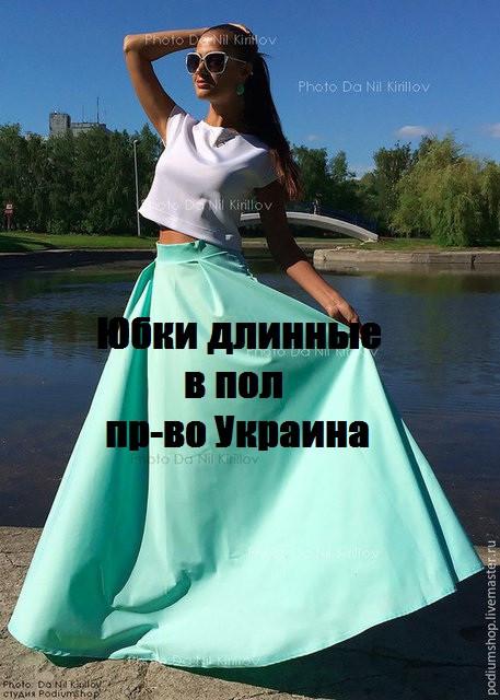 Юбки длинные в пол производство Украина