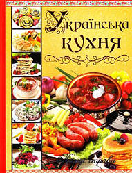 Книга Українська кухня. Кращі страви (Глорія)