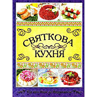"""Колекція кращих рецептів - Святкова кухня. Від простого до вишуканого """"Глорія"""" (укр.)"""