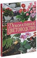 Книга Декоративное цветоводство. Автор - Алексей Оксенов (БАО)