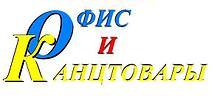 """Интернет- магазин """"Офис и Канцтовары"""""""