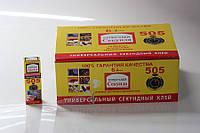 Супер клей 505 - 20 гр