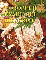 Книга Новорічні кулінарні шедеври (Ранок)