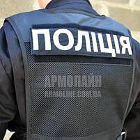 Тактический разгрузочный жилет (ПОЛIЦIЯ) BLACK, фото 8