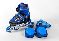 Набор Раздвижные роликовые коньки + Защита - COLOR. Размер:25-28, 28-33, 34-39.