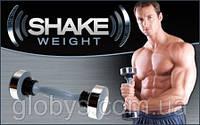 Купить вибро гантель Shake Weight для мужчин с DVD