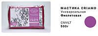 Мастика сахарная универсальная фиолетовая, 500 г, Criamo
