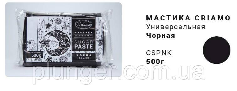 Мастика сахарная универсальная черная, 500 г, Criamo