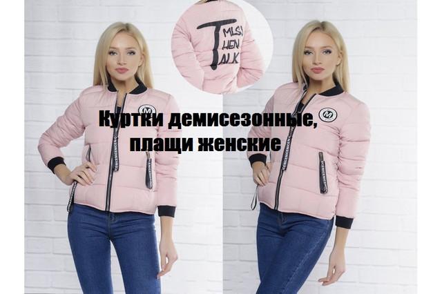Куртки демисезонные, плащи женские