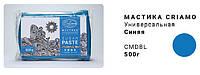Мастика сахарная универсальная синяя, 500 г, Criamo
