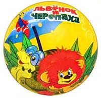 Мячик детский с рисунком Львёнка, фото 1