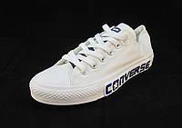 Кеды  Converse  белые унисекс (р.38,40)