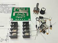 КИТ, набор регулятор мощности ШИМ, 12-50В 30А, 20кГц.