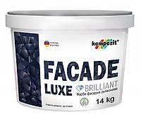 Краска фасадная силиконовая FACADE LUXE Кompozit (Фасад Люкс Композит) База-С  14 кг