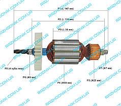 Якорь на дрель ТЕМП ДЭУ-810, CRAFT-TEC CXID-850