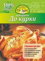 Приправа к курице, Organic, Dr.Igel, 20 г