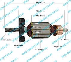Якір на радянську дриль ИЭ-1035 (РОСТОВ)