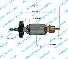 Якір на дриль Bosch PSB 550 RE