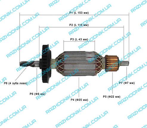Якір на дриль Bosch PSB 550 RE, фото 2