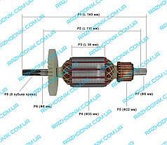 Якорь на дрель Bosch PSB 530 RE (Аналог)