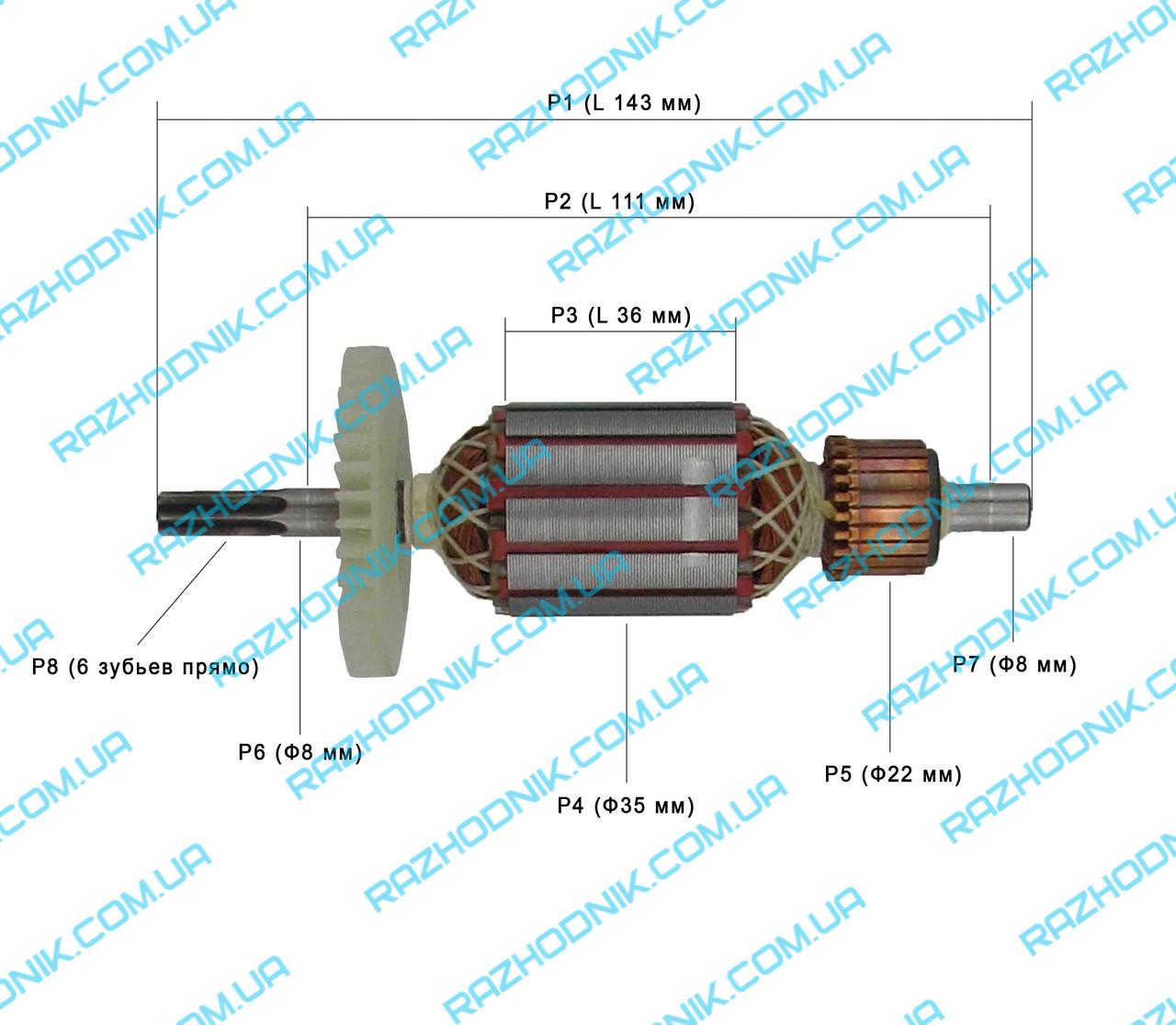 Якір на дриль Bosch PSB 530 RE (Аналог)