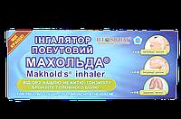 Ингалятор махольда для ингаляции эфирными маслами, производство ДИАС