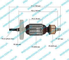 Якір на дриль Фіолент МСУ3-13,МС4-10 РЕ