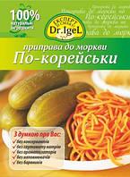 Приправа к моркови по-корейски, Organic, ТМ Dr.Igel, 20 г