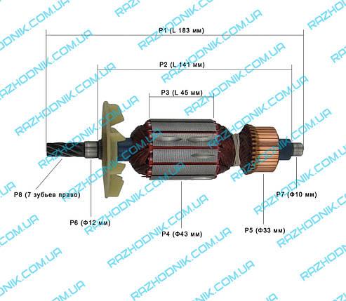 Якір на дриль REBIR 1305 \ 1023 (Урод), фото 2