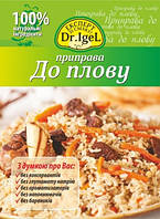 Приправа к плову, Organic, ТМ Dr.Igel, 20 г