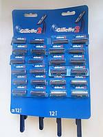 Станки для бритья Gillette 2 (карта) 24 штуки