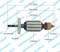 Якір на дриль Интерскол ДУ-580