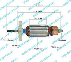 Якір на дриль Интерскол ДУ-650