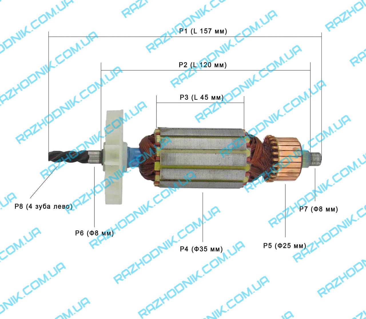 Якір на дриль Интерскол ДУ-13/780 ЕР
