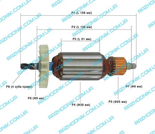 Якір на дриль Интерскол ДУ-16/1000ЭР, фото 2